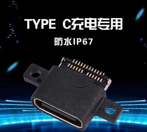3.1USB TYPE-C24Pin沉板防水母座连接器母座